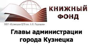 Книжный фонд главы администрации города Кузнецка
