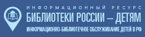 Библиотеки России - детям