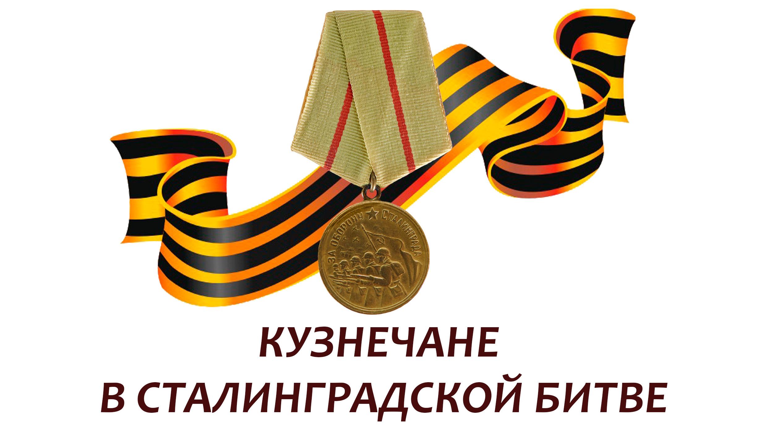 Кузнечане в Сталинградской Битве