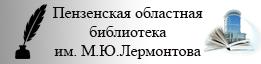Пензенская областная библиотека им. М.Ю.Лермонтова