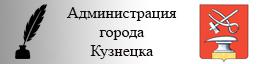 Администрация города Кузнецка