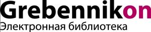 Grebennikon (электронная библиотека)