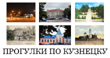 Прогулки по Кузнецку (аудиогид)